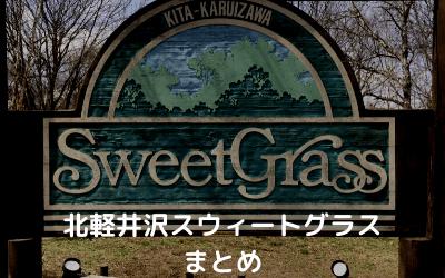 北軽井沢スウィートグラスが世代を超えて愛され続ける10の理由
