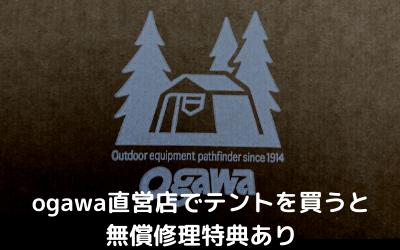ogawaのテントは直営店「GRAND lodge」で買うと修理無料特典付き