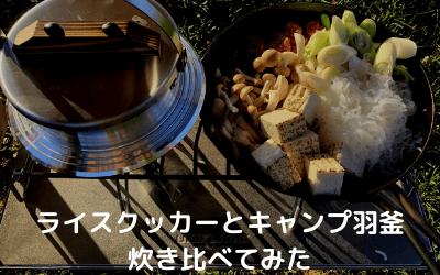 ライスクッカーとキャンプ羽釜でご飯を炊き比べてみた