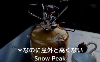 スノーピークなのに実は割高ではないキャンプ道具5選
