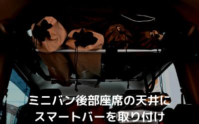 ミニバンの天井にスマートバーを取り付けて積載量アップ
