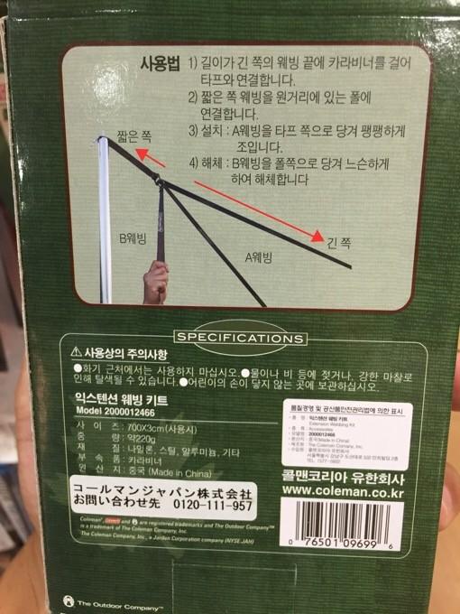 小川張りキットのイメージ図