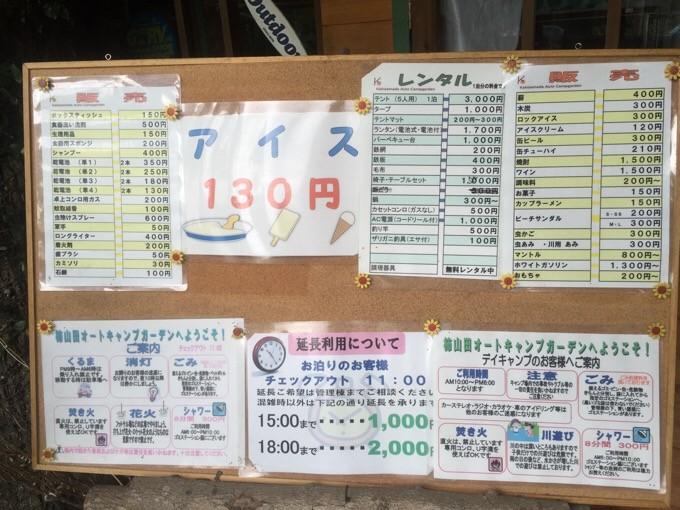 柿山田のレイトチェックアウト