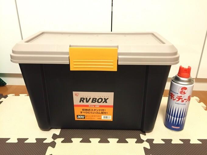 RVボックススリム450