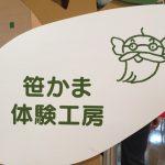 [夏旅2015]仙台に向けいざ出発!笹かま作り体験に子供達も大満足