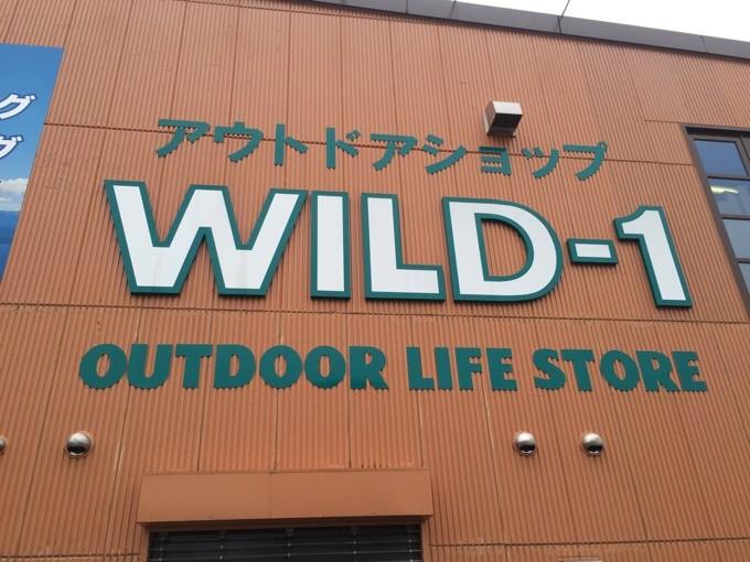 ワイルドワン仙台東インター店