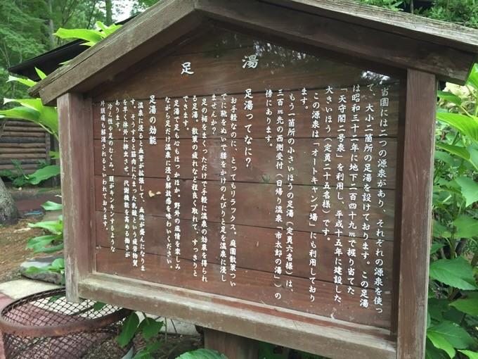 天守閣自然公園の足湯