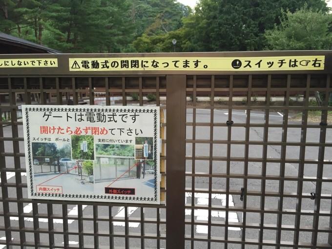 キャンプ場の電動ゲート