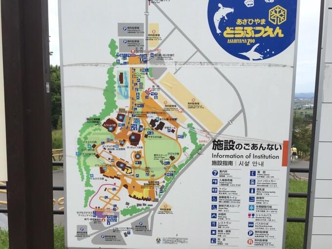 旭山動物園全体
