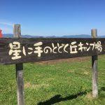星に手のとどく丘キャンプ場@富良野で夏の北海道を堪能