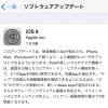 iPhoneに広告ブロック機能搭載のiOS9アップデートが来た!ブログはどうなる?