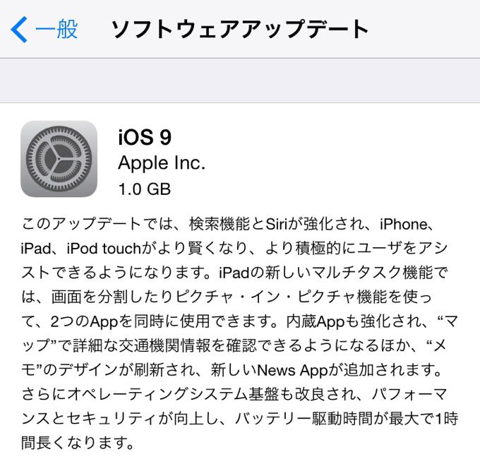iOS9配信開始