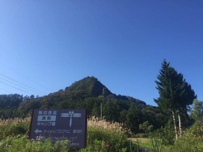 山伏山と看板