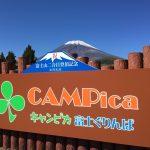 キャンピカ富士ぐりんぱ@静岡で遊園地&高規格キャンプ!