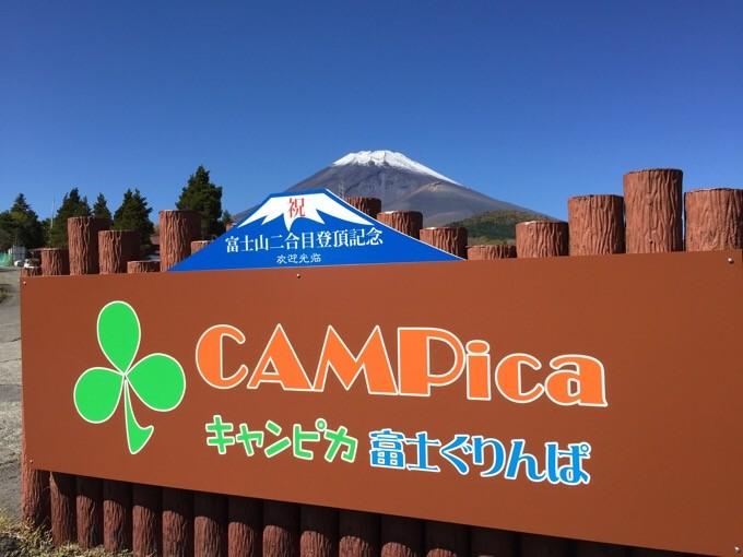 富士山とキャンピカ富士ぐりんぱ