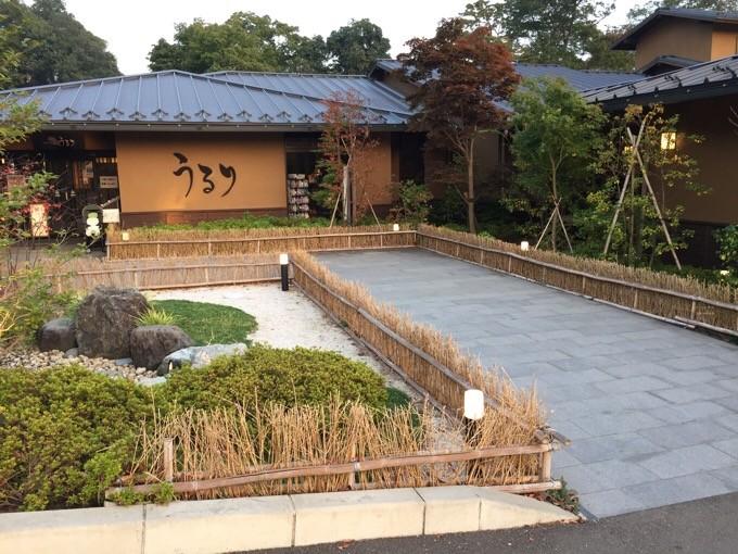うるりの日本庭園