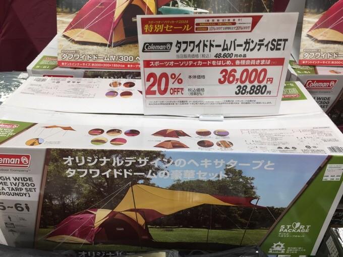 タフワイドドームも安い