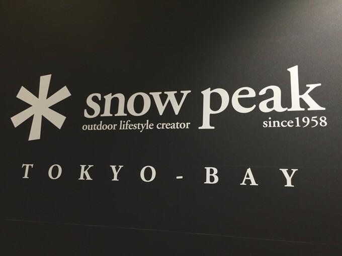snow peak TOKYO-BAY