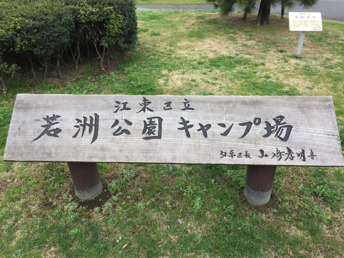 若洲公園キャンプ場の看板