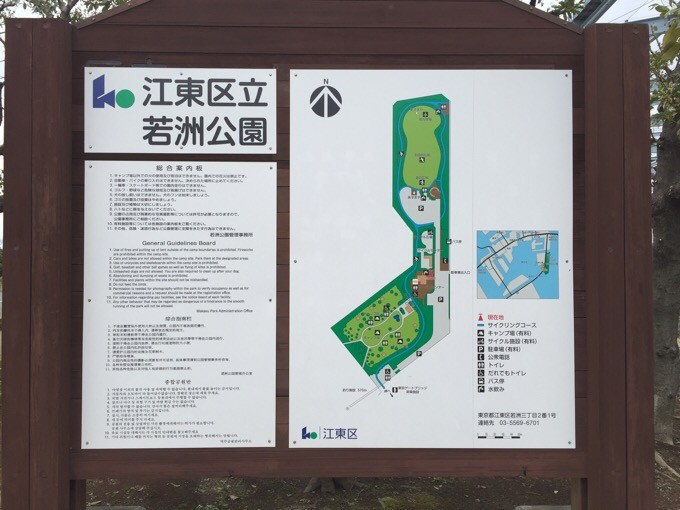 江東区立若洲公園の全体図