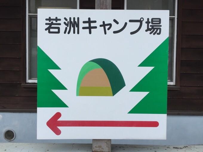 若洲キャンプ場の看板