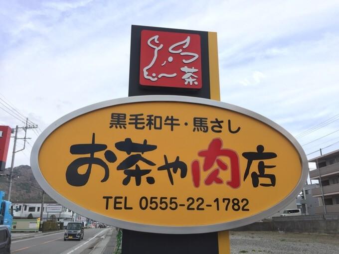 お茶や肉店