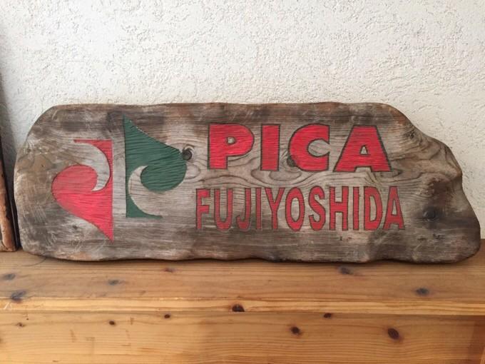 PICA富士吉田の古い看板
