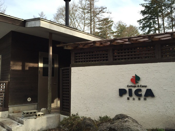 PICA富士吉田の入り口