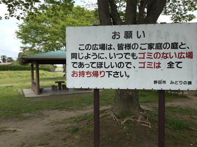 野田市スポーツ公園の看板