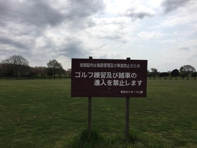 ゴルフ禁止の看板
