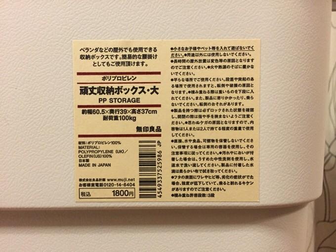 頑丈収納ボックスは日本製