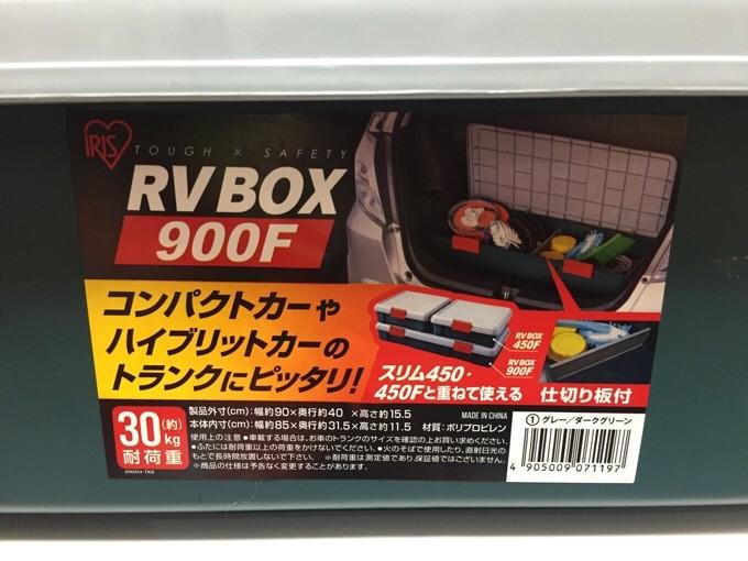 アイリスオーヤマのRVBOX 900F