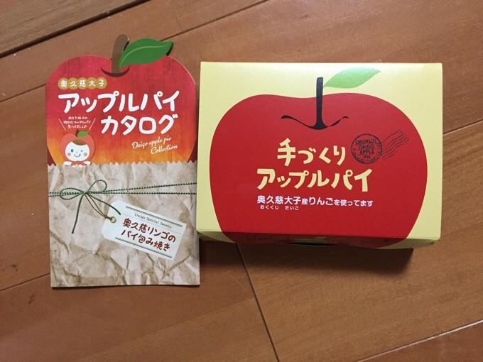 アップルパイカタログと手づくりアップルパイ