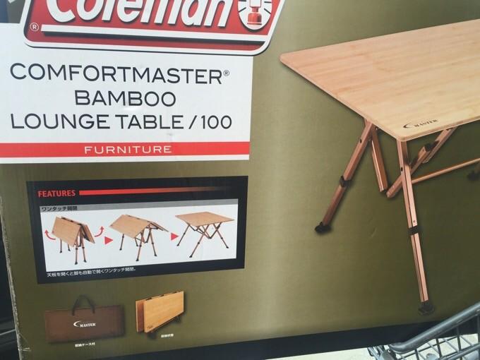 コンフォートマスター バンブーラウンジテーブル100