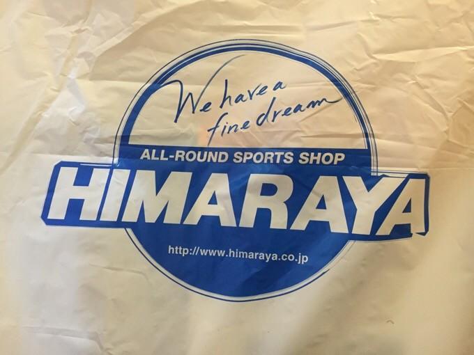 ヒマラヤのセールで大量購入