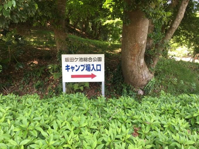 坂田が池総合公園キャンプ場入り口