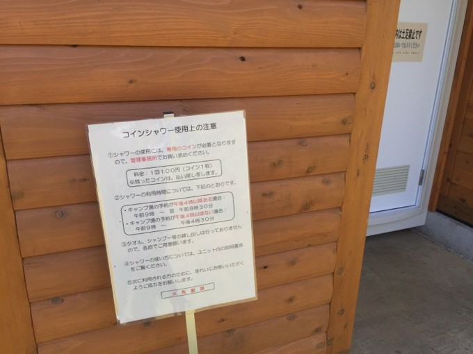坂田ヶ池のコインシャワー