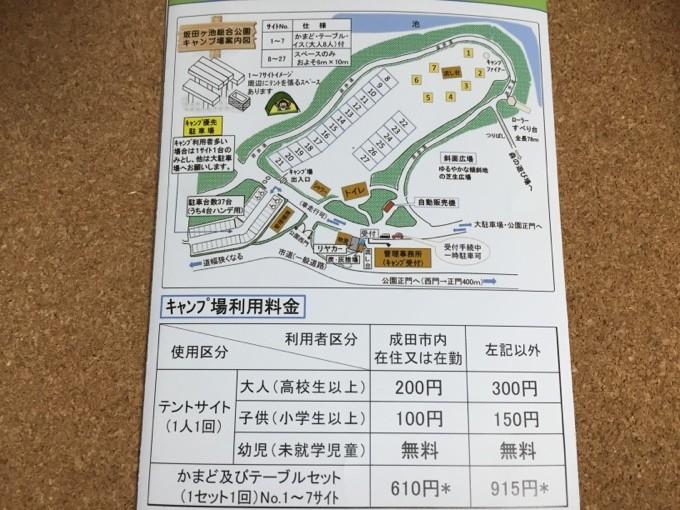 坂田ヶ池総合公園キャンプ場のマップ