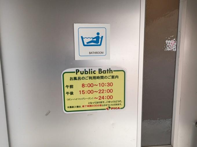 PICA富士吉田のお風呂