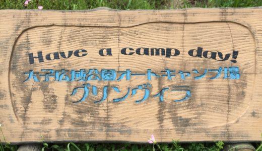 大子グリンヴィラが大人気キャンプ場であり続ける10の理由