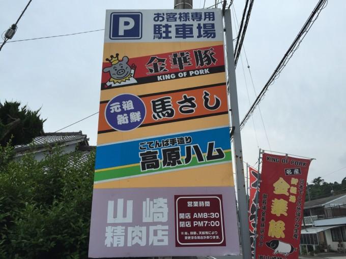 山崎精肉店の路上看板