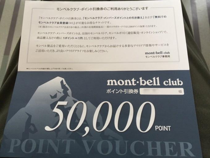 モンベルクラブのポイントバウチャー