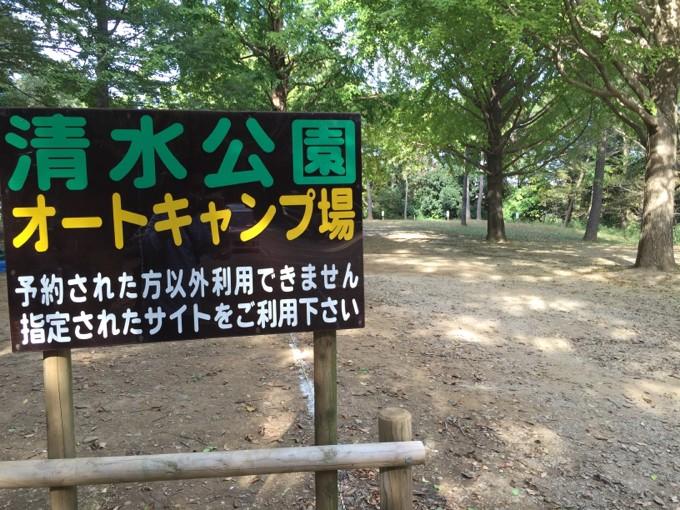 清水公園オートキャンプ場