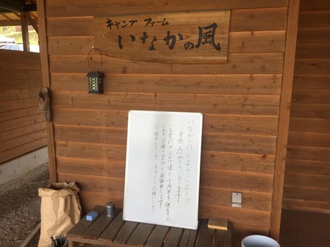 いなかの風キャンプ場の看板
