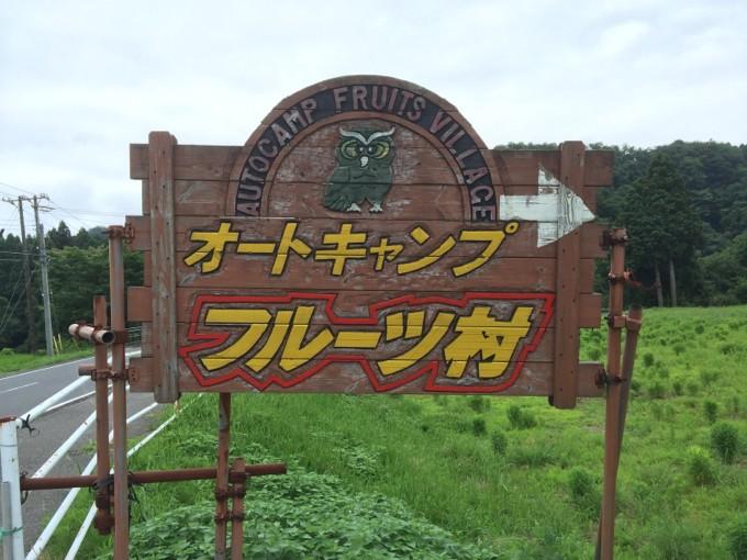フルーツ村入口の看板