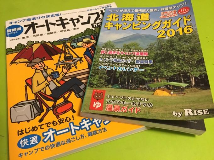 北海道キャンピングガイドとオートキャンプ場ガイド東日本版