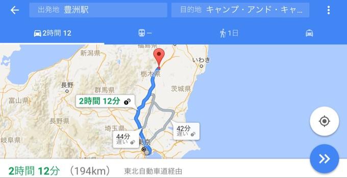 豊洲駅からキャンプアンドキャビンズ那須高原
