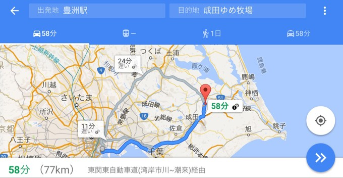 豊洲駅から成田ゆめ牧場