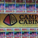 アフリカンパーカッションライブで盛り上がる真夏の那須高原キャンプ