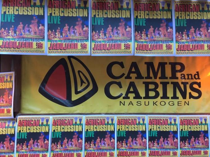 キャンプアンドキャビンズ那須高原でライブ